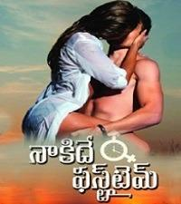Nakide First Time movie poster