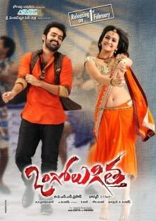 Ongole Githa movie poster
